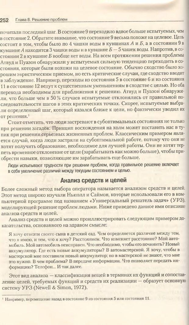 DJVU. Когнитивная психология [5-е издание]. Андерсон Д. Страница 249. Читать онлайн