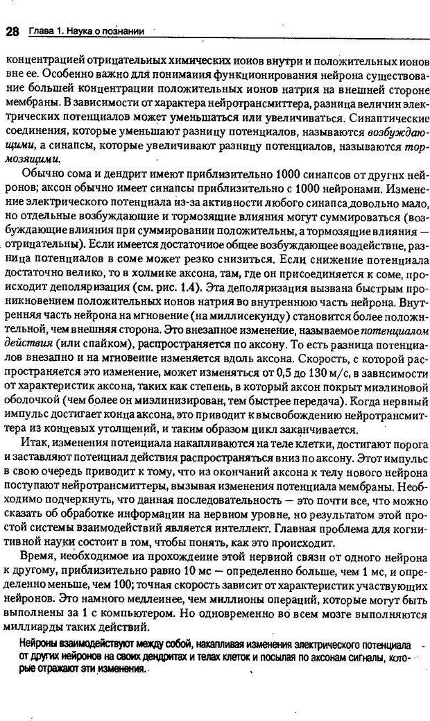 DJVU. Когнитивная психология [5-е издание]. Андерсон Д. Страница 25. Читать онлайн