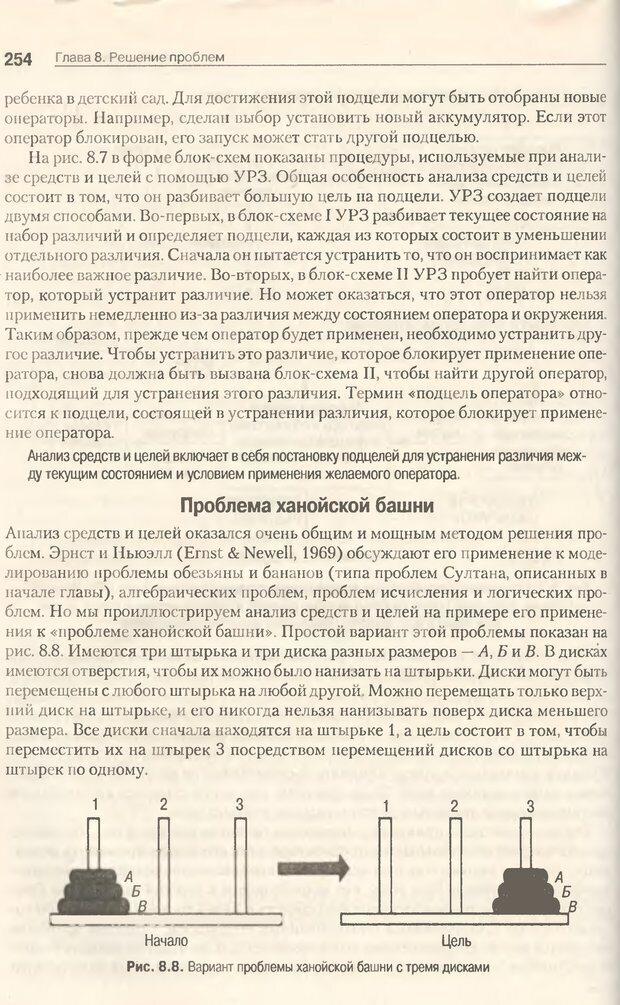 DJVU. Когнитивная психология [5-е издание]. Андерсон Д. Страница 251. Читать онлайн