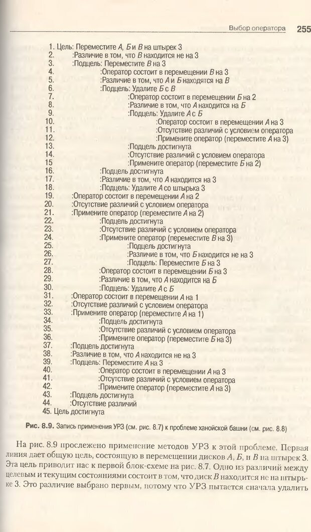 DJVU. Когнитивная психология [5-е издание]. Андерсон Д. Страница 252. Читать онлайн
