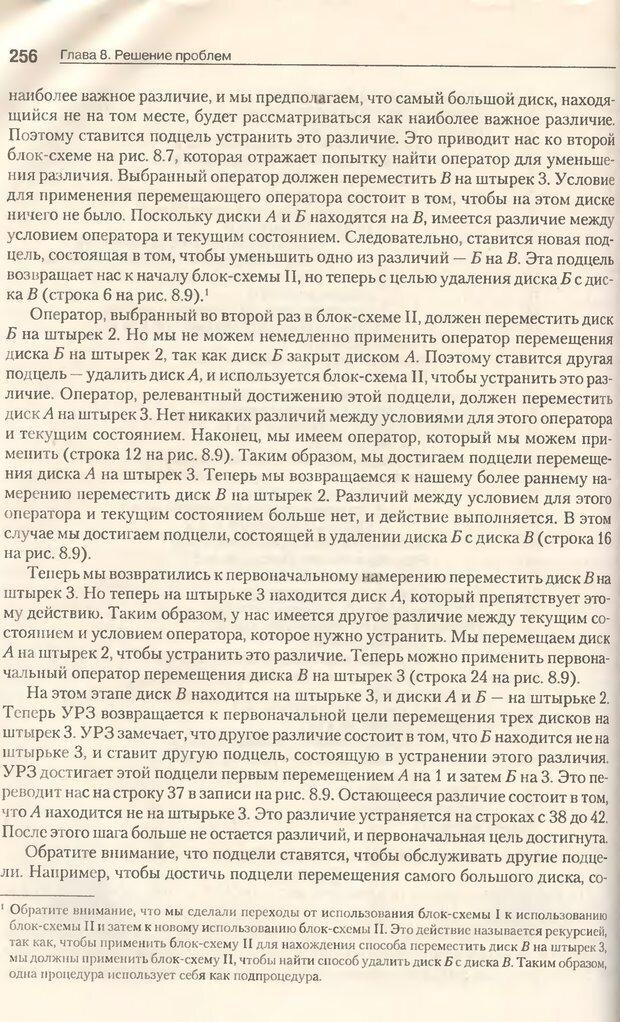DJVU. Когнитивная психология [5-е издание]. Андерсон Д. Страница 253. Читать онлайн