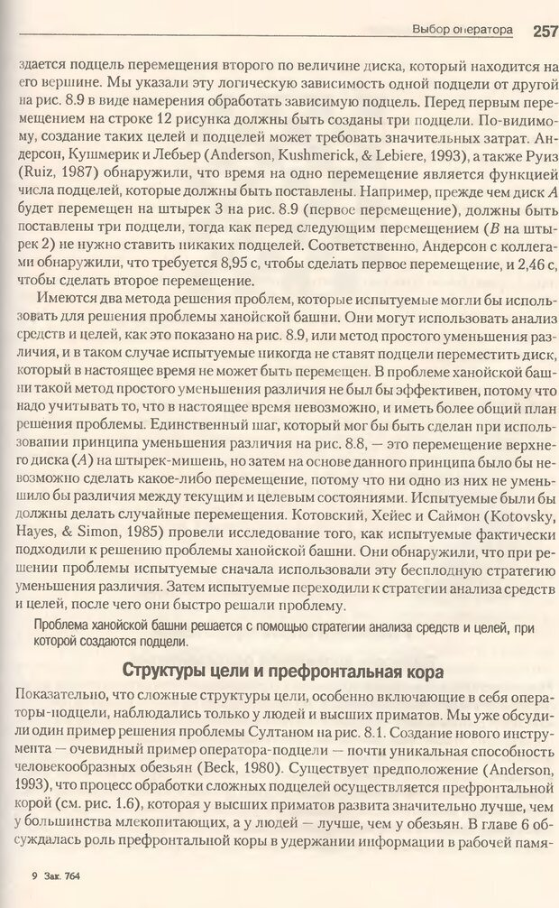 DJVU. Когнитивная психология [5-е издание]. Андерсон Д. Страница 254. Читать онлайн