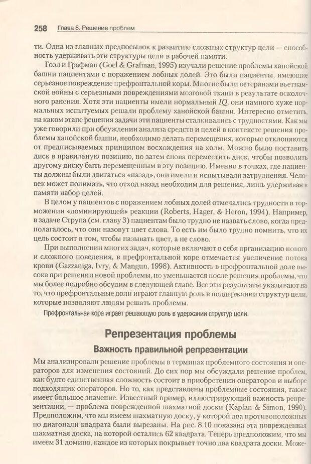 DJVU. Когнитивная психология [5-е издание]. Андерсон Д. Страница 255. Читать онлайн