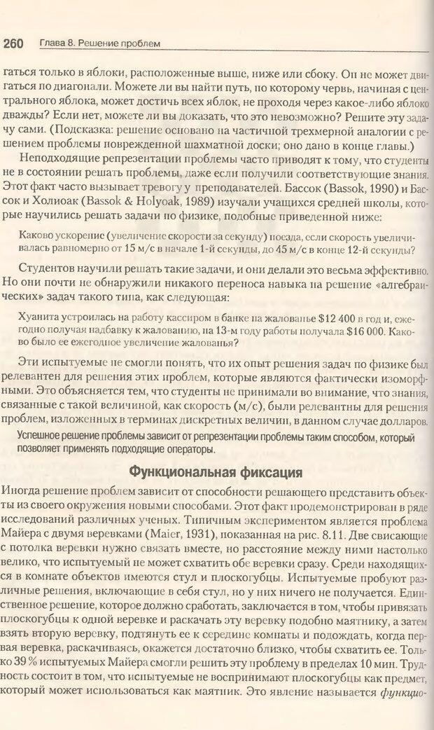 DJVU. Когнитивная психология [5-е издание]. Андерсон Д. Страница 257. Читать онлайн