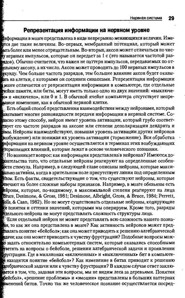 DJVU. Когнитивная психология [5-е издание]. Андерсон Д. Страница 26. Читать онлайн