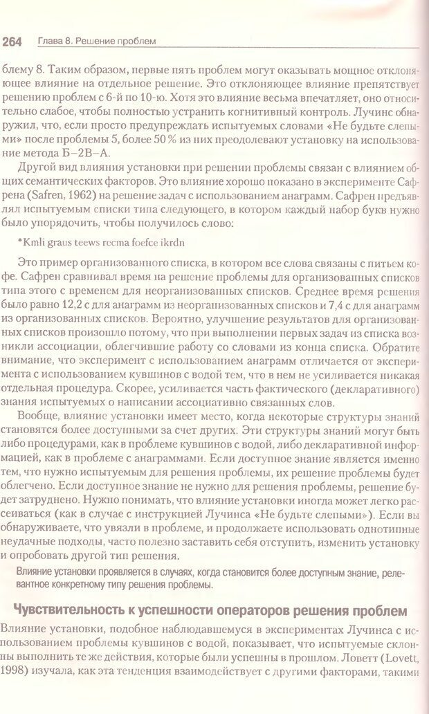 DJVU. Когнитивная психология [5-е издание]. Андерсон Д. Страница 261. Читать онлайн