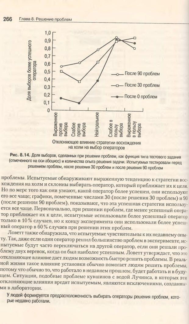 DJVU. Когнитивная психология [5-е издание]. Андерсон Д. Страница 263. Читать онлайн