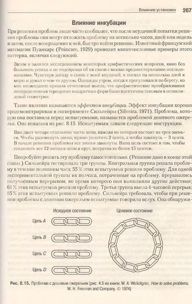 DJVU. Когнитивная психология [5-е издание]. Андерсон Д. Страница 264. Читать онлайн