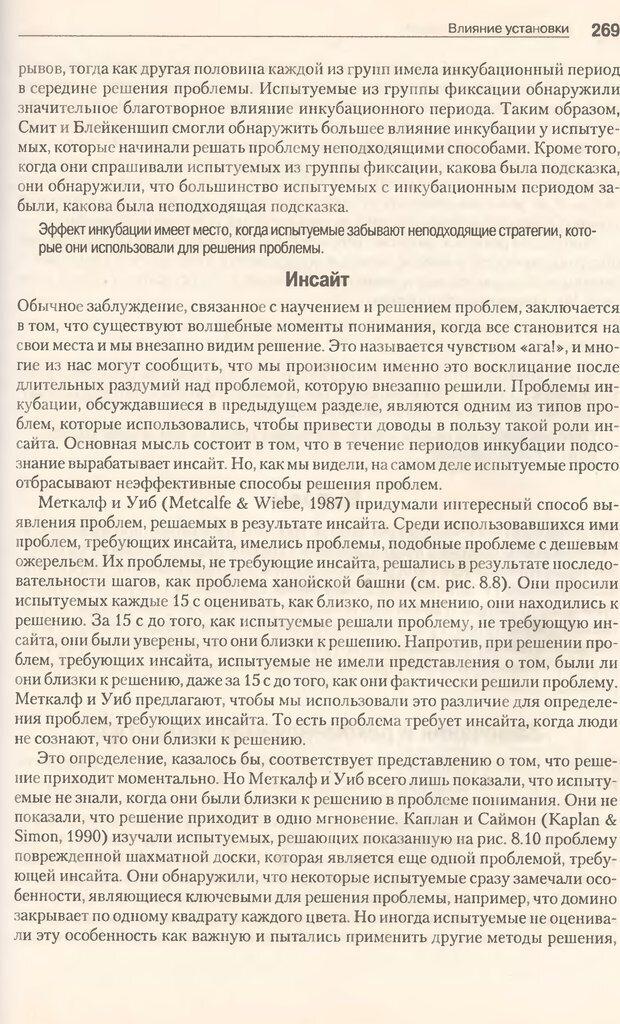 DJVU. Когнитивная психология [5-е издание]. Андерсон Д. Страница 266. Читать онлайн