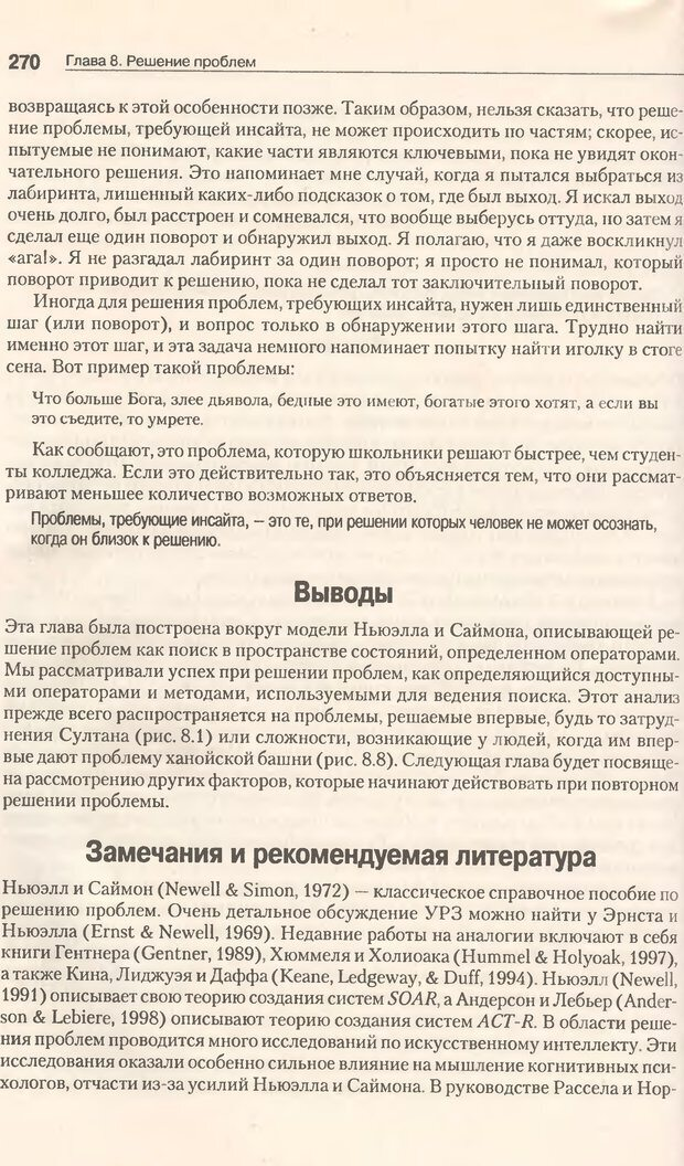 DJVU. Когнитивная психология [5-е издание]. Андерсон Д. Страница 267. Читать онлайн
