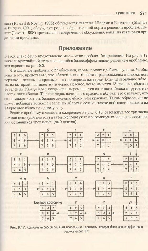 DJVU. Когнитивная психология [5-е издание]. Андерсон Д. Страница 268. Читать онлайн