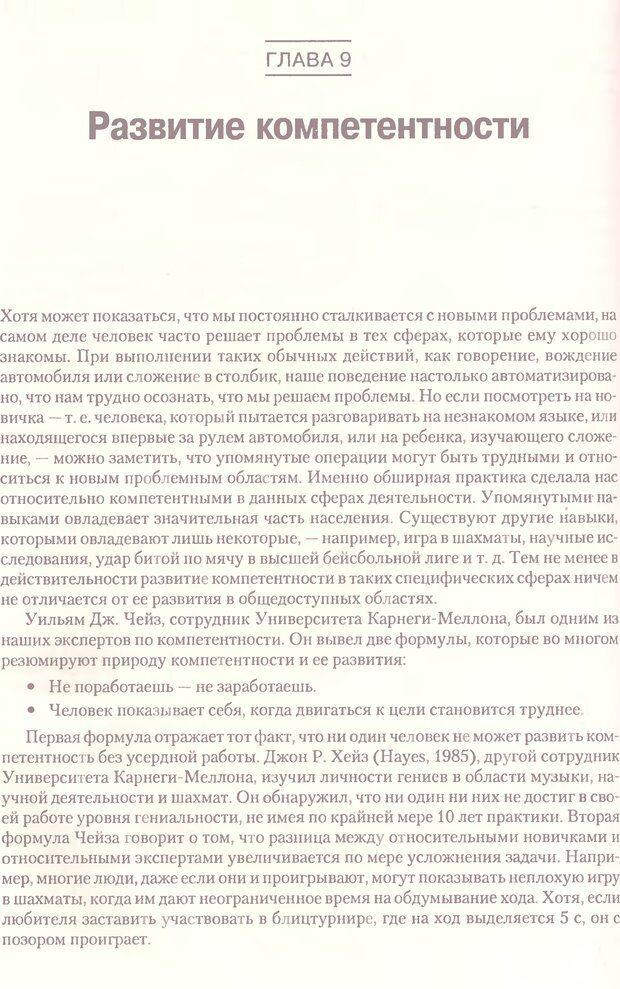 DJVU. Когнитивная психология [5-е издание]. Андерсон Д. Страница 269. Читать онлайн
