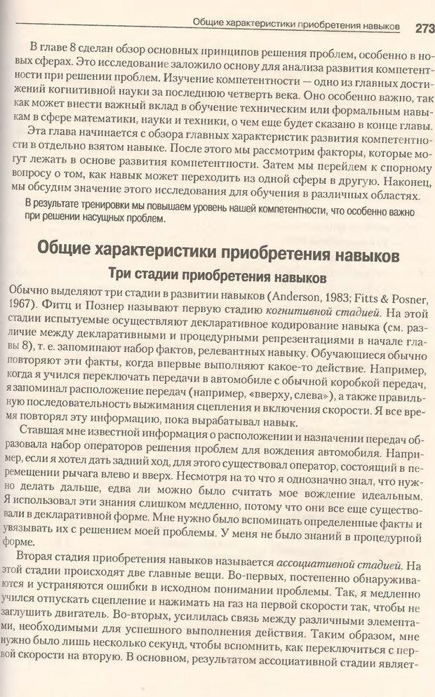 DJVU. Когнитивная психология [5-е издание]. Андерсон Д. Страница 270. Читать онлайн