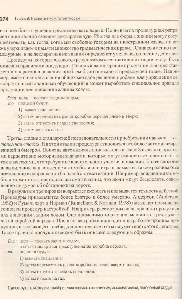 DJVU. Когнитивная психология [5-е издание]. Андерсон Д. Страница 271. Читать онлайн