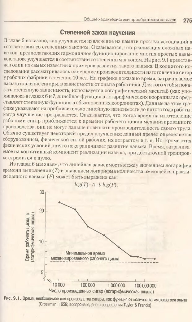 DJVU. Когнитивная психология [5-е издание]. Андерсон Д. Страница 272. Читать онлайн