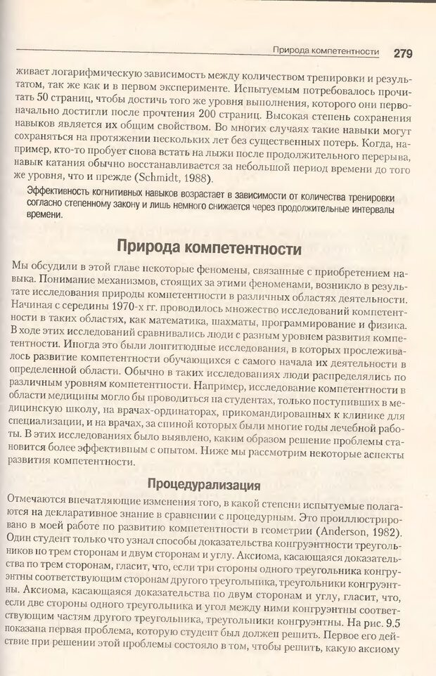 DJVU. Когнитивная психология [5-е издание]. Андерсон Д. Страница 276. Читать онлайн