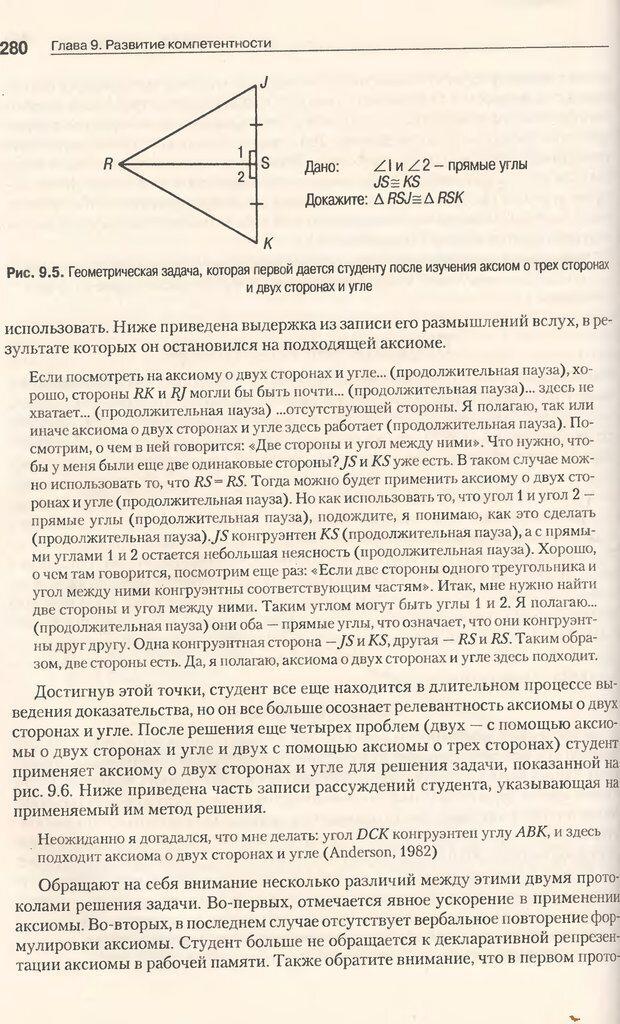 DJVU. Когнитивная психология [5-е издание]. Андерсон Д. Страница 277. Читать онлайн