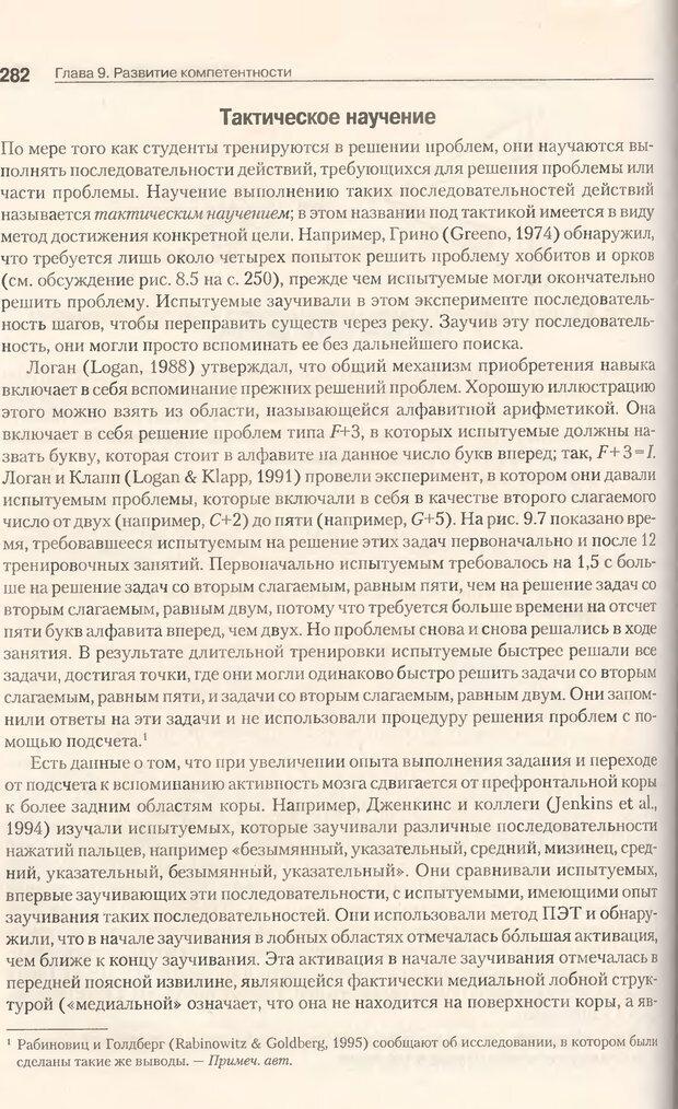 DJVU. Когнитивная психология [5-е издание]. Андерсон Д. Страница 279. Читать онлайн