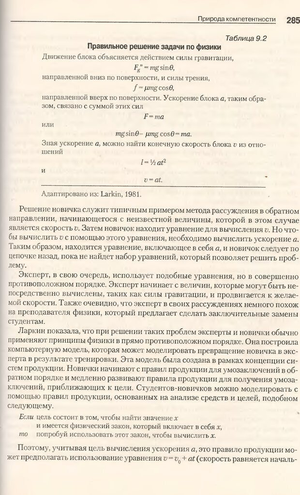 DJVU. Когнитивная психология [5-е издание]. Андерсон Д. Страница 282. Читать онлайн