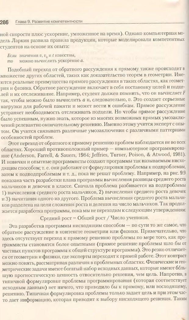 DJVU. Когнитивная психология [5-е издание]. Андерсон Д. Страница 283. Читать онлайн