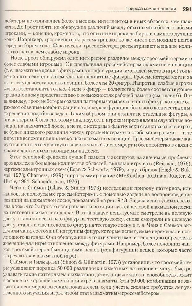 DJVU. Когнитивная психология [5-е издание]. Андерсон Д. Страница 288. Читать онлайн