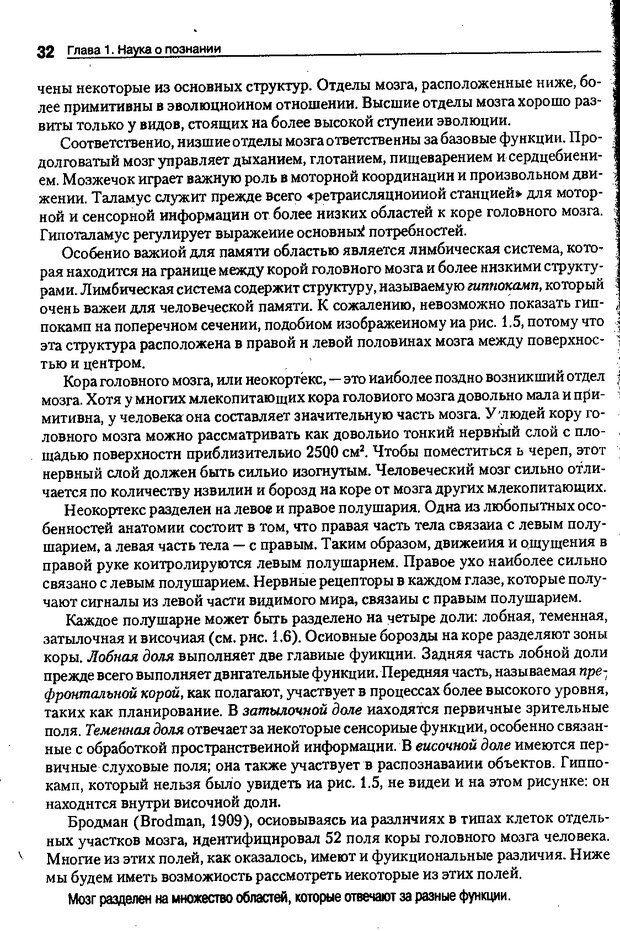 DJVU. Когнитивная психология [5-е издание]. Андерсон Д. Страница 29. Читать онлайн