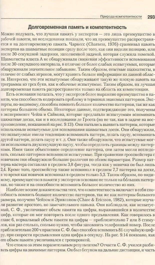 DJVU. Когнитивная психология [5-е издание]. Андерсон Д. Страница 290. Читать онлайн