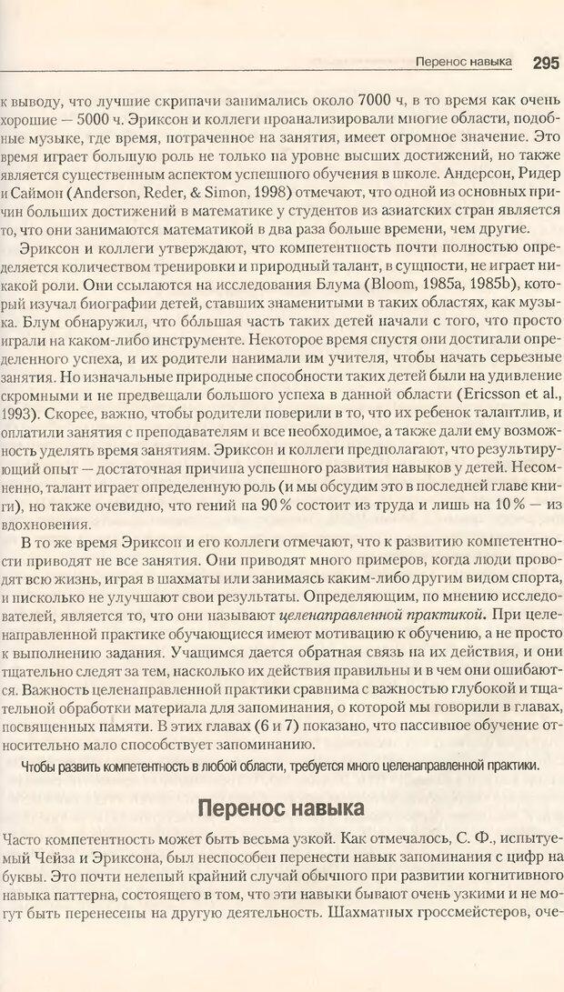DJVU. Когнитивная психология [5-е издание]. Андерсон Д. Страница 292. Читать онлайн