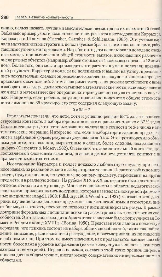 DJVU. Когнитивная психология [5-е издание]. Андерсон Д. Страница 293. Читать онлайн