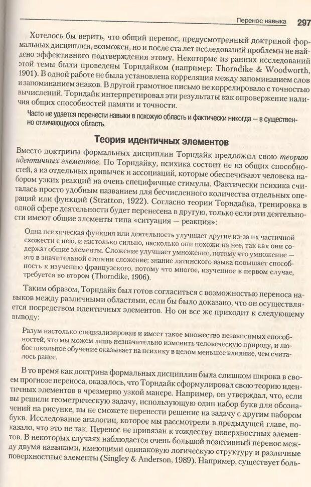 DJVU. Когнитивная психология [5-е издание]. Андерсон Д. Страница 294. Читать онлайн