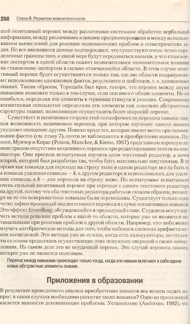 DJVU. Когнитивная психология [5-е издание]. Андерсон Д. Страница 295. Читать онлайн