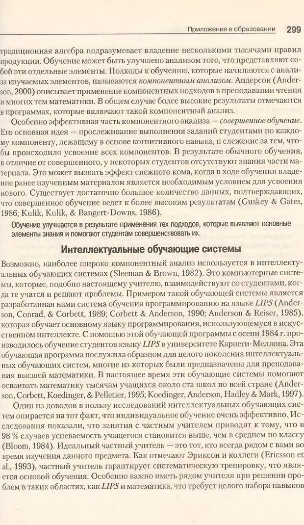 DJVU. Когнитивная психология [5-е издание]. Андерсон Д. Страница 296. Читать онлайн