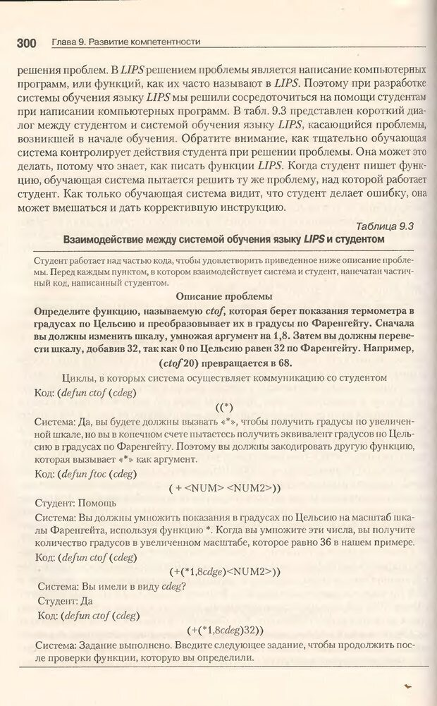DJVU. Когнитивная психология [5-е издание]. Андерсон Д. Страница 297. Читать онлайн