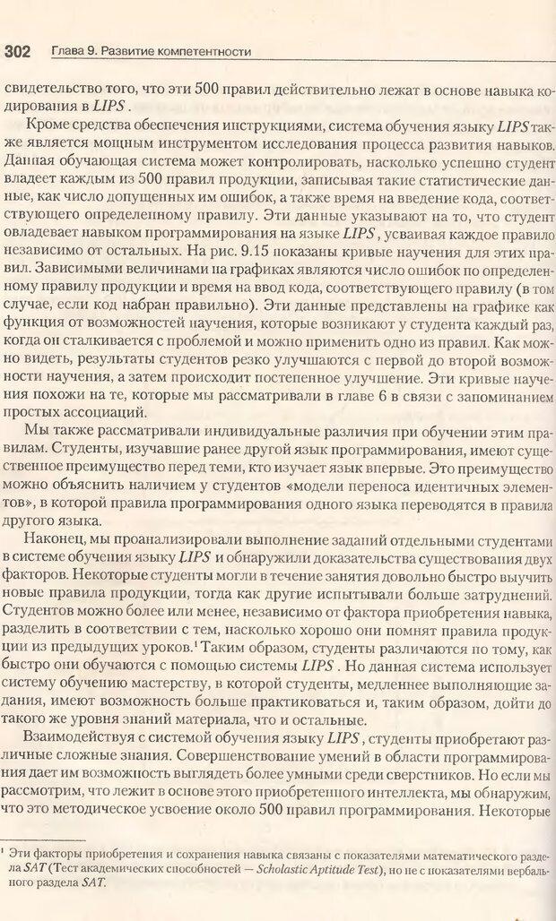 DJVU. Когнитивная психология [5-е издание]. Андерсон Д. Страница 299. Читать онлайн
