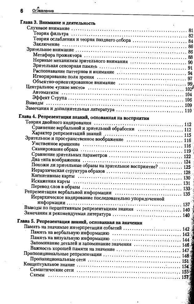 DJVU. Когнитивная психология [5-е издание]. Андерсон Д. Страница 3. Читать онлайн