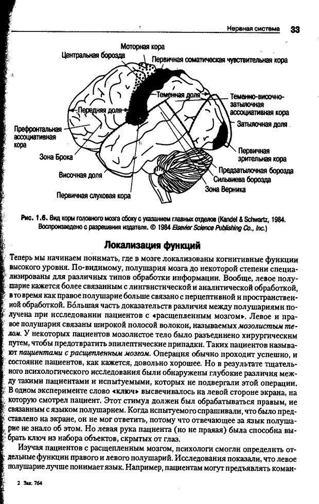 DJVU. Когнитивная психология [5-е издание]. Андерсон Д. Страница 30. Читать онлайн