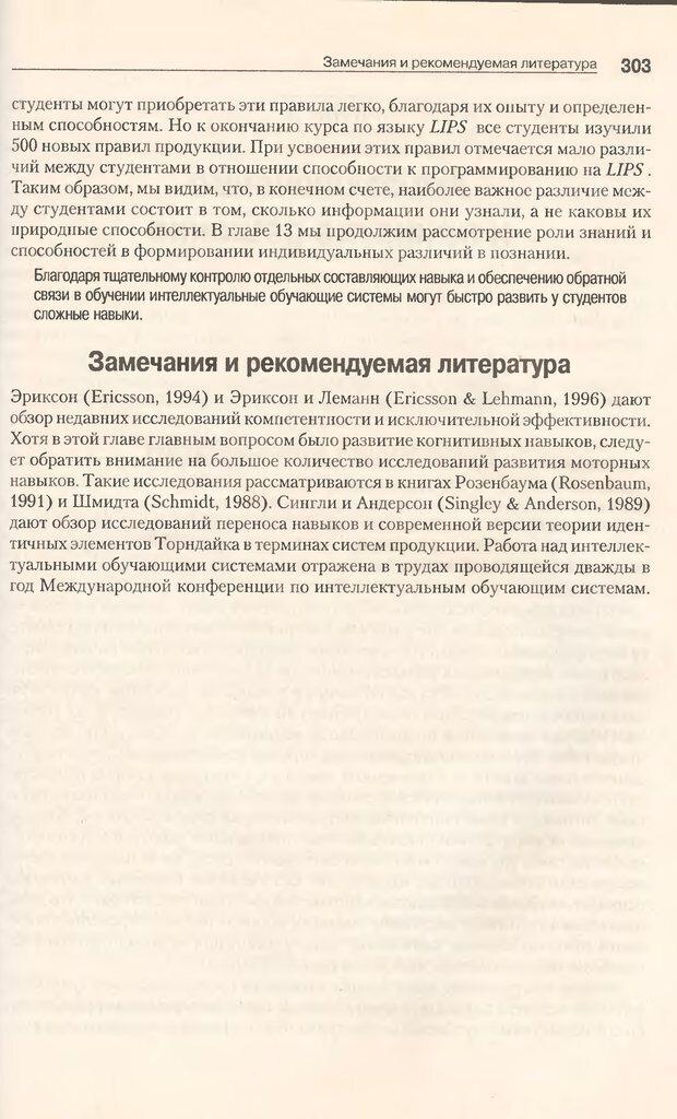 DJVU. Когнитивная психология [5-е издание]. Андерсон Д. Страница 300. Читать онлайн