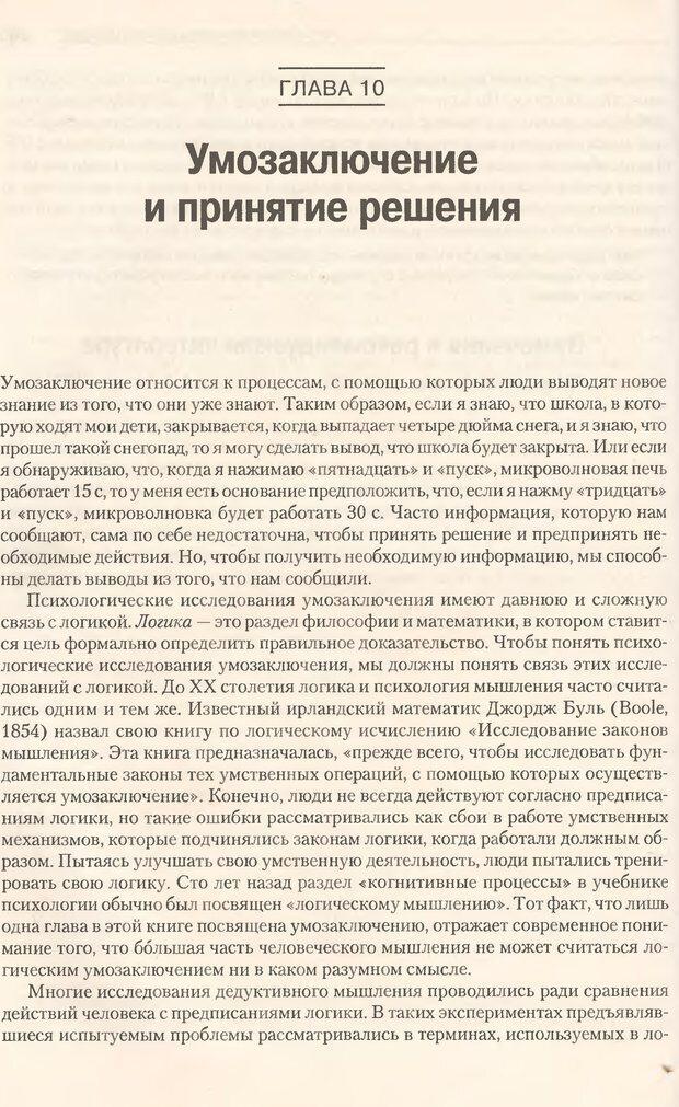 DJVU. Когнитивная психология [5-е издание]. Андерсон Д. Страница 301. Читать онлайн