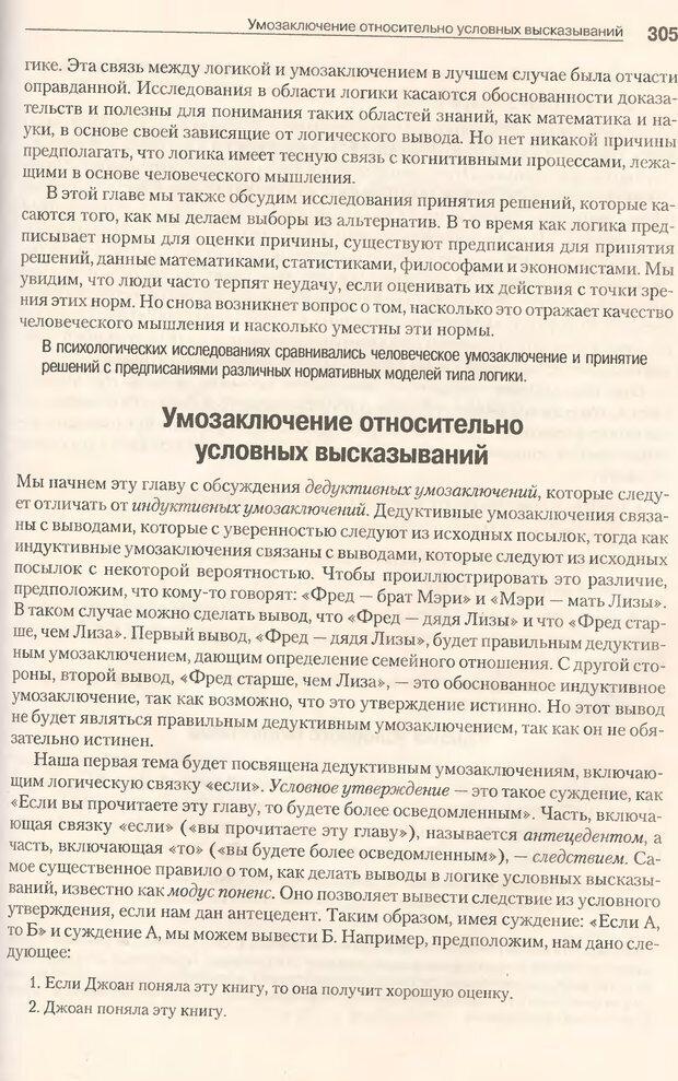DJVU. Когнитивная психология [5-е издание]. Андерсон Д. Страница 302. Читать онлайн