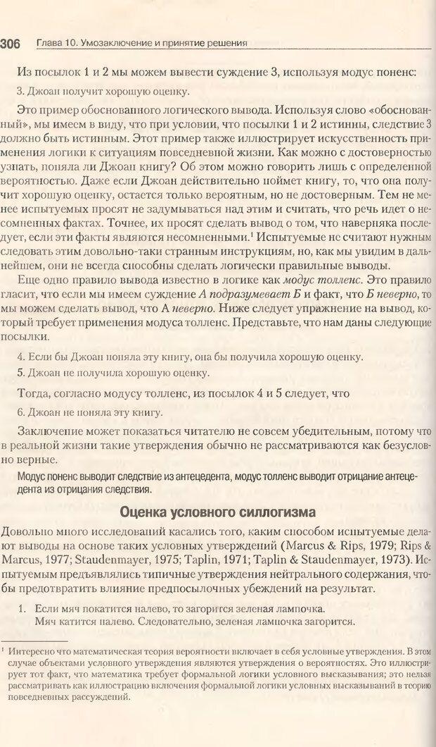 DJVU. Когнитивная психология [5-е издание]. Андерсон Д. Страница 303. Читать онлайн