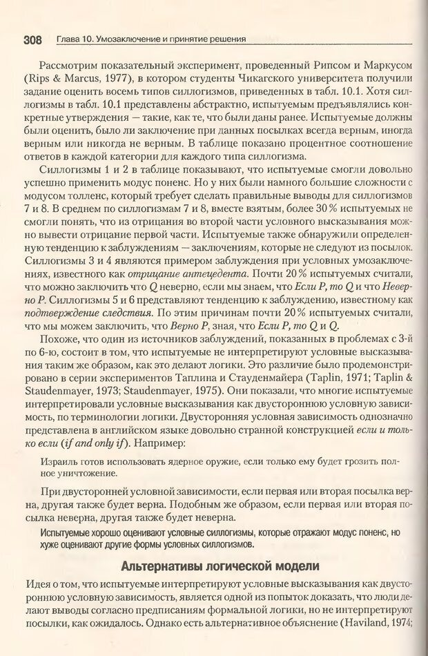 DJVU. Когнитивная психология [5-е издание]. Андерсон Д. Страница 305. Читать онлайн
