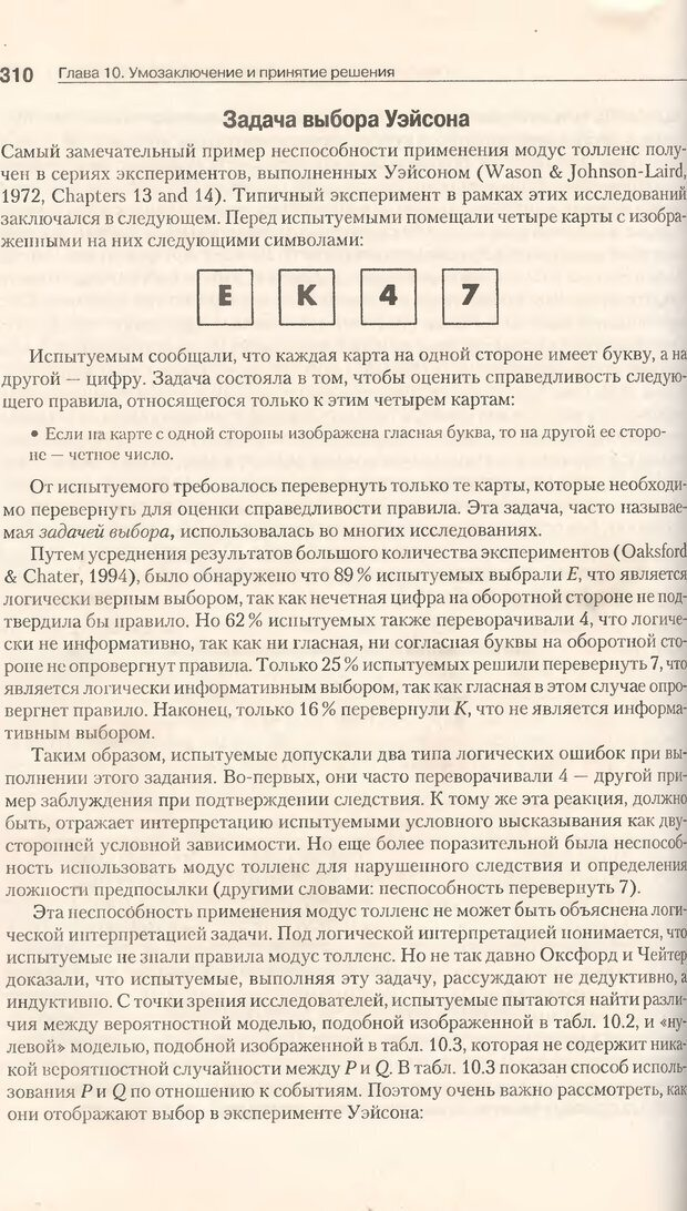 DJVU. Когнитивная психология [5-е издание]. Андерсон Д. Страница 307. Читать онлайн