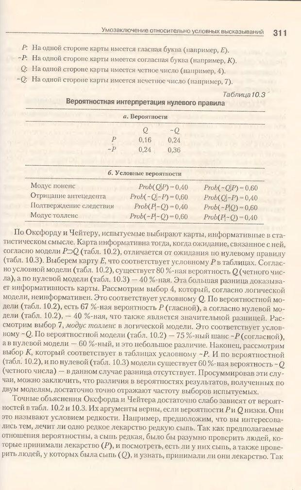 DJVU. Когнитивная психология [5-е издание]. Андерсон Д. Страница 308. Читать онлайн