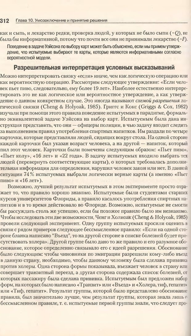 DJVU. Когнитивная психология [5-е издание]. Андерсон Д. Страница 309. Читать онлайн