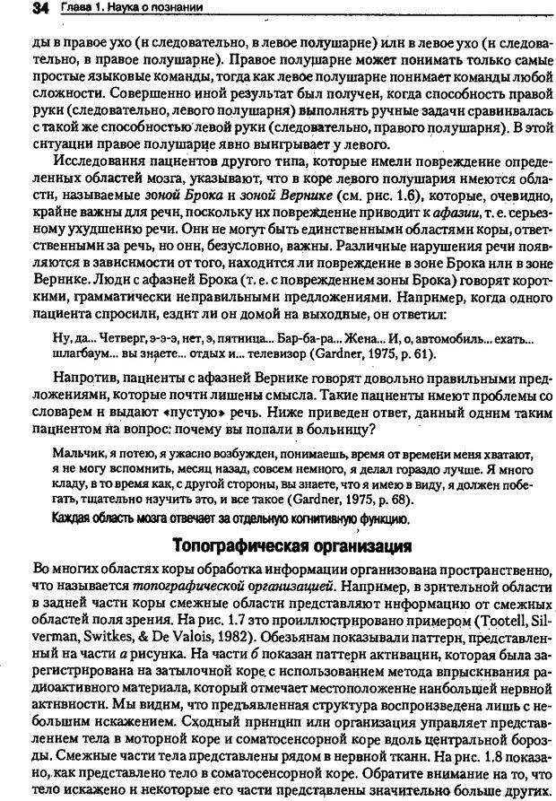 DJVU. Когнитивная психология [5-е издание]. Андерсон Д. Страница 31. Читать онлайн