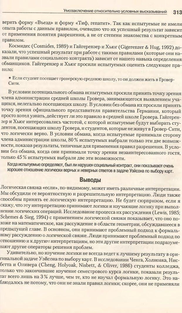 DJVU. Когнитивная психология [5-е издание]. Андерсон Д. Страница 310. Читать онлайн
