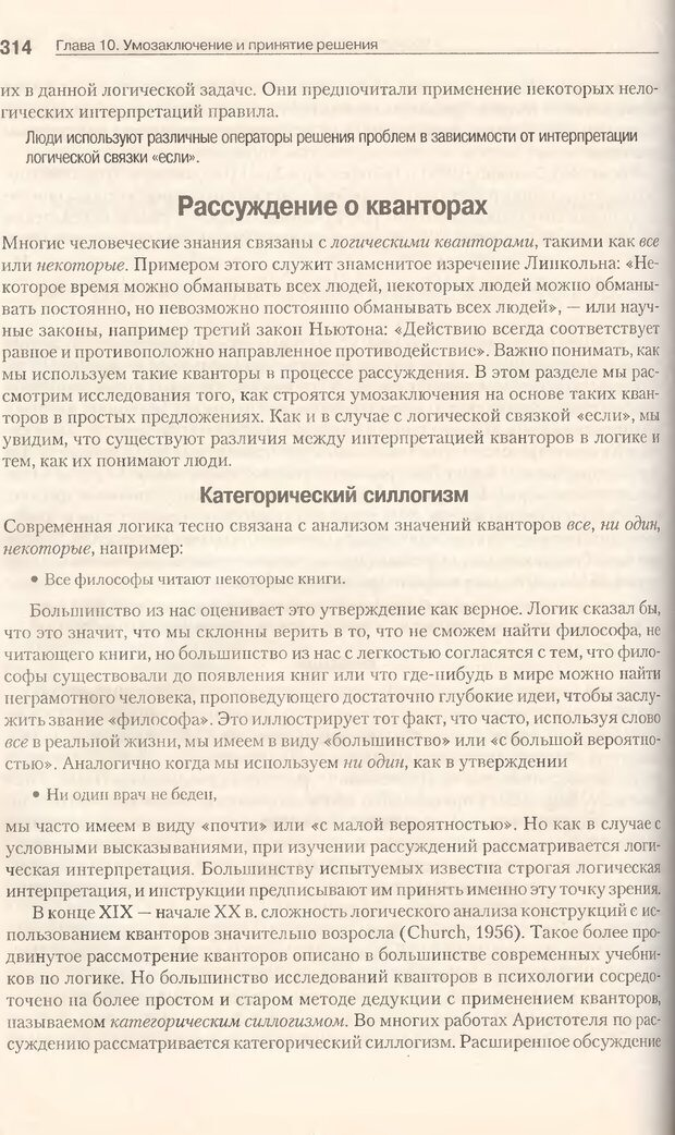 DJVU. Когнитивная психология [5-е издание]. Андерсон Д. Страница 311. Читать онлайн