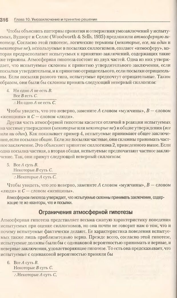 DJVU. Когнитивная психология [5-е издание]. Андерсон Д. Страница 313. Читать онлайн