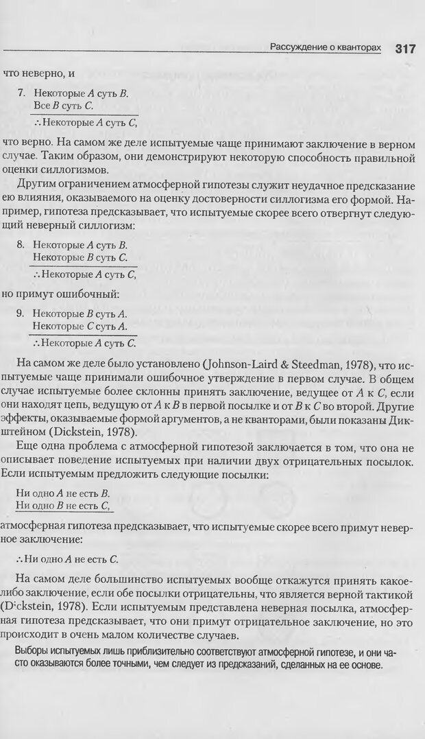 DJVU. Когнитивная психология [5-е издание]. Андерсон Д. Страница 314. Читать онлайн