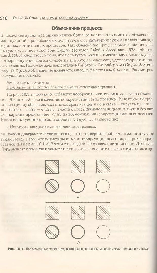 DJVU. Когнитивная психология [5-е издание]. Андерсон Д. Страница 315. Читать онлайн